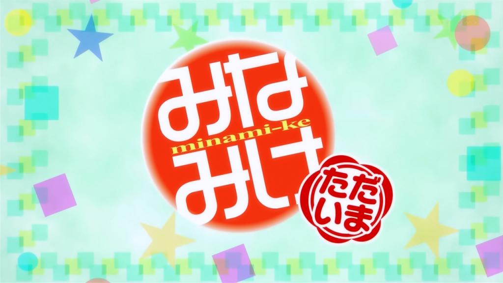 [UTW]_Minami-ke_Tadaima_-_02_[h264-720p][9ED67AE1].mkv_snapshot_00.26_[2013.01.24_23.12.54]
