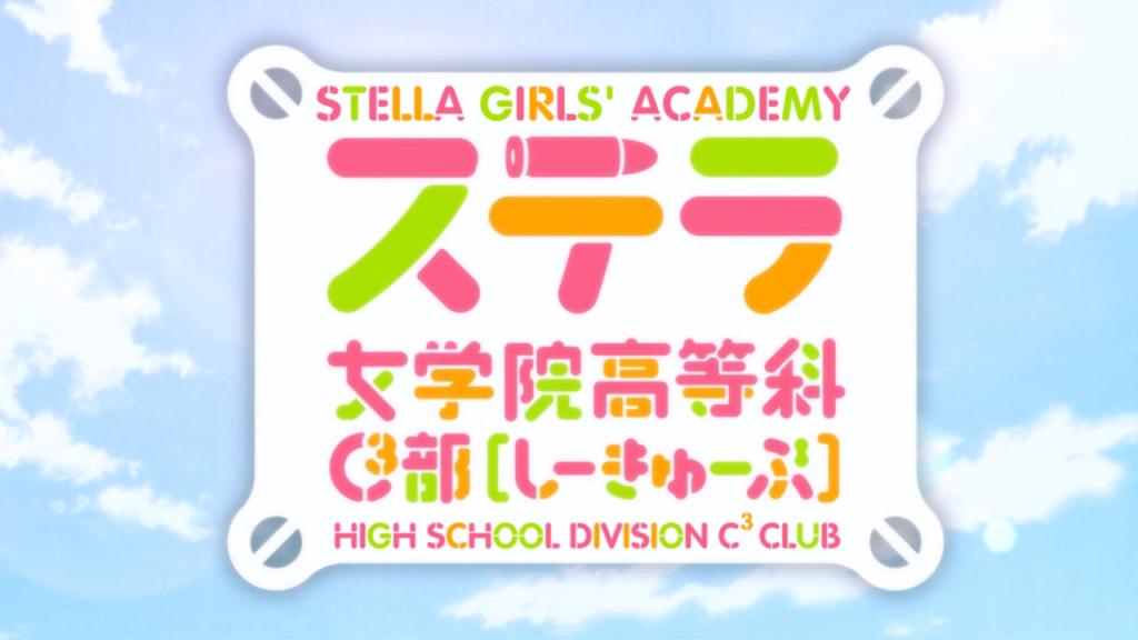 [Commie] Stella Jogakuin Koutouka C3-bu - 03 [CE76AC5E].mkv_snapshot_01.17_[2013.07.29_14.24.56]