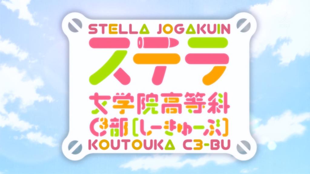 [Vivid] Stella Jogakuin Koutouka C3-bu - 04 [CCDB2636].mkv_snapshot_01.19_[2013.07.29_15.41.09]